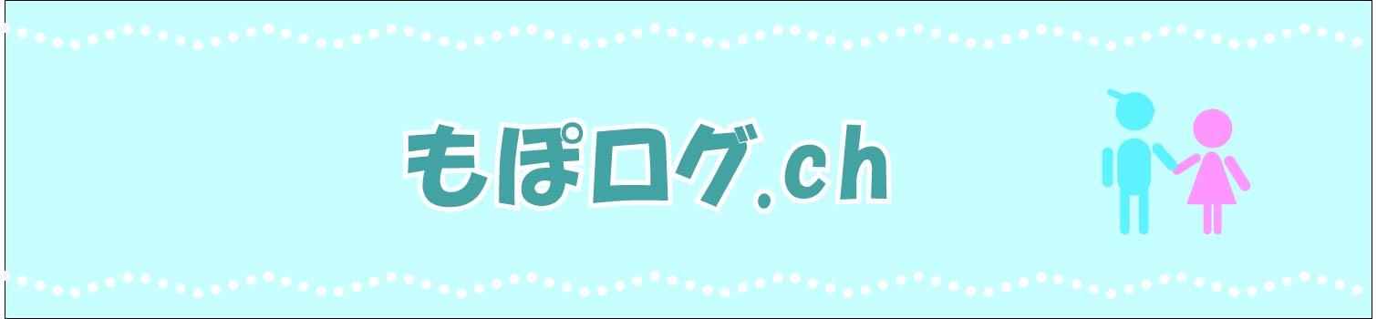 もぽログ.ch